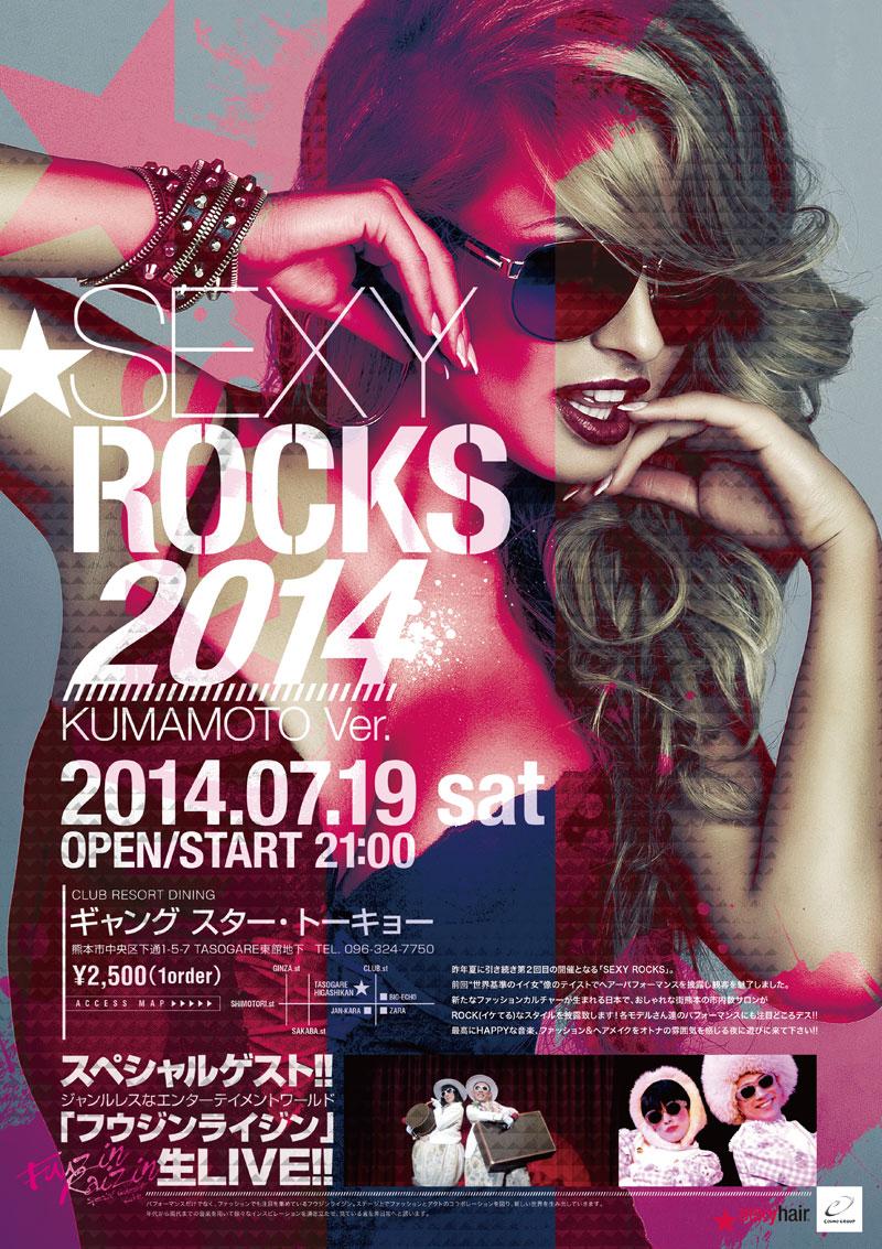 「株式会社コスモ」様のSEXY ROCKS イベントポスターを制作させていただきました。