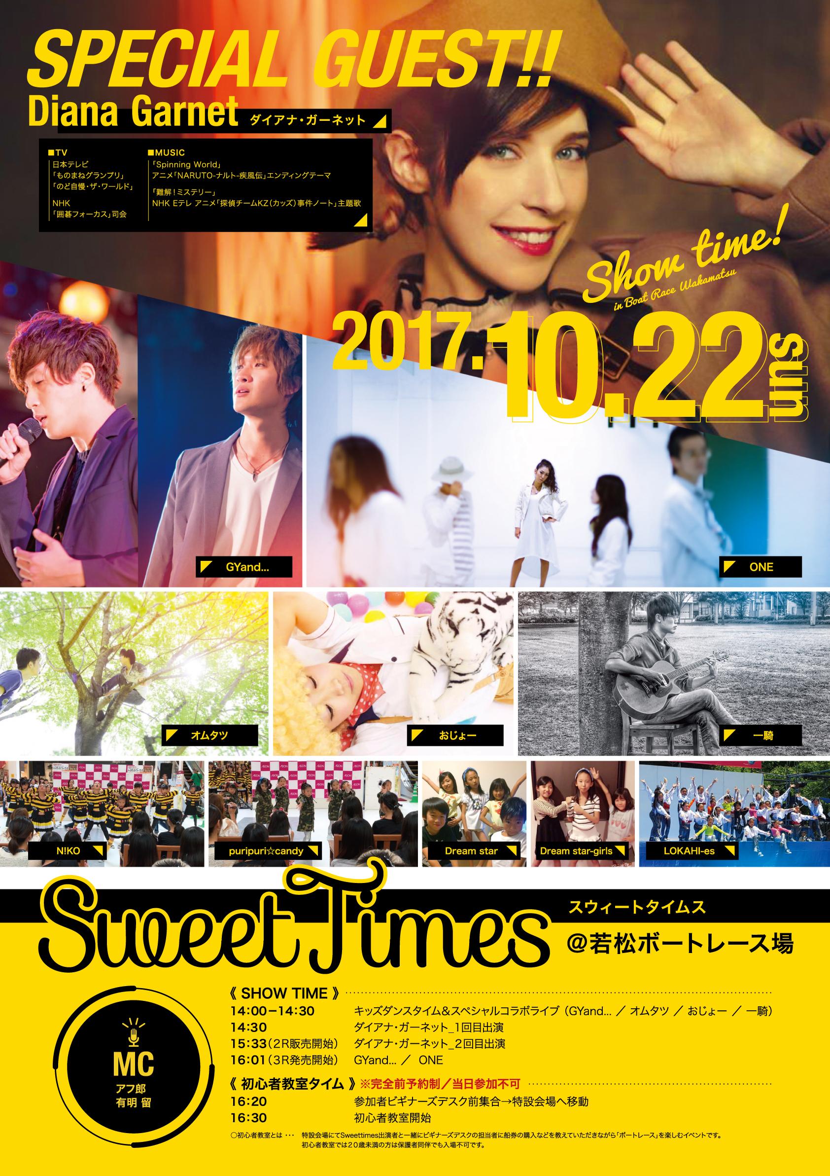 2017年10月22日「SWEETTIMES in 若松ボート」開催決定!