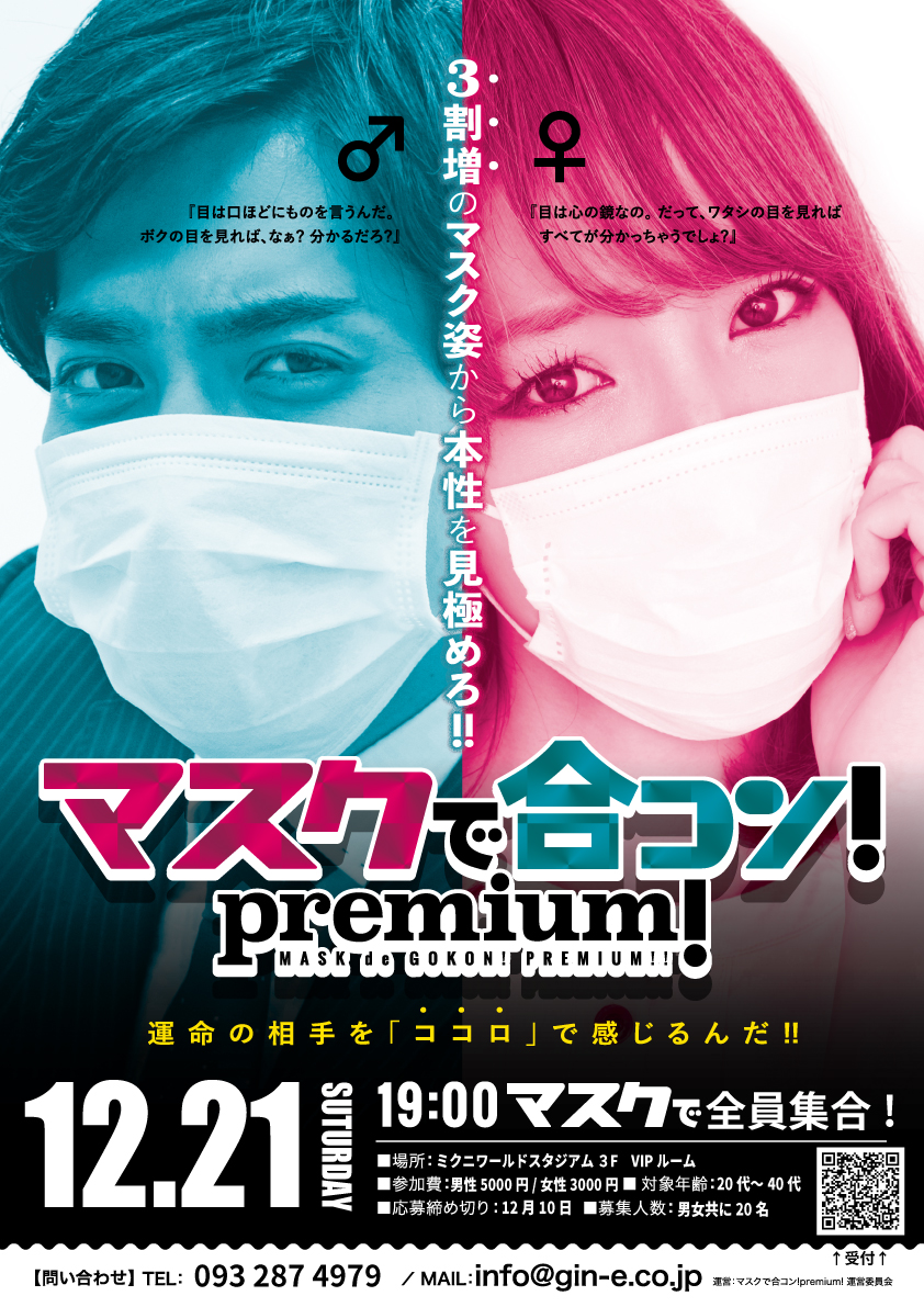 2019年12月21日「マスクで合コン~premium~」開催