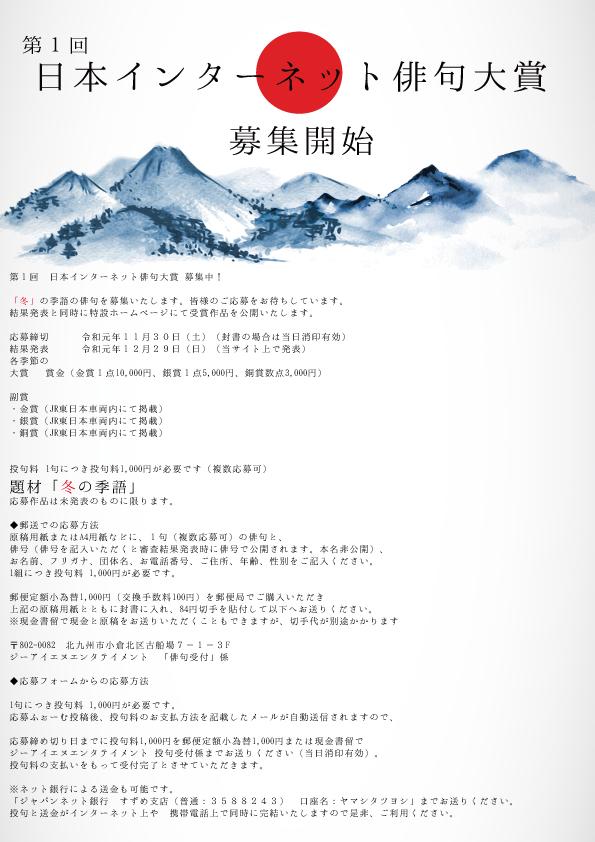 第1回日本インターネット俳句大賞 応募作品募集開始いたします!