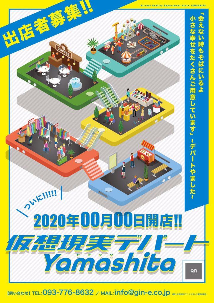 新時代の買い物「仮想現実デパートYamashita」2021年春オープン予定!