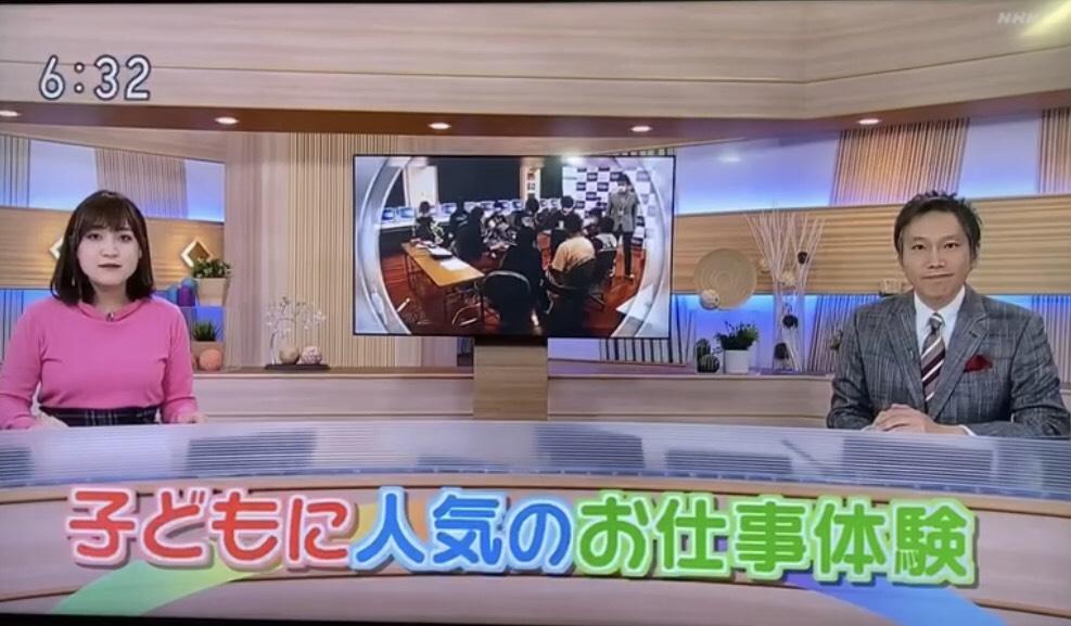 NHK ニュースにて「キッズお仕事体験の模様が放送されました