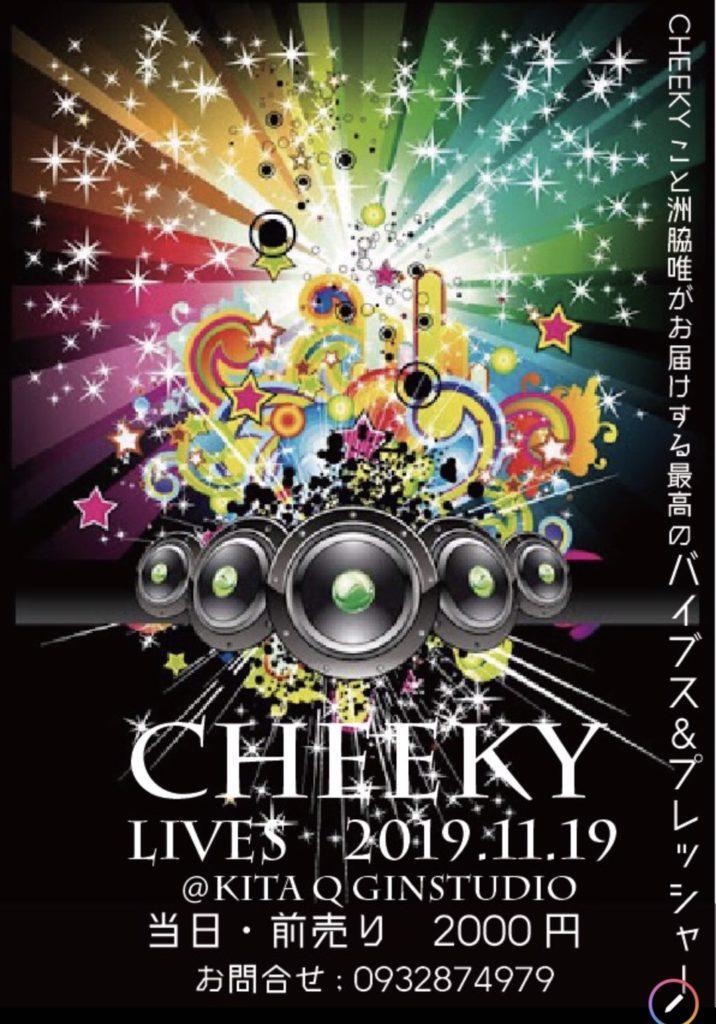 2019年11月19日「CHEEKY」speciallive開催