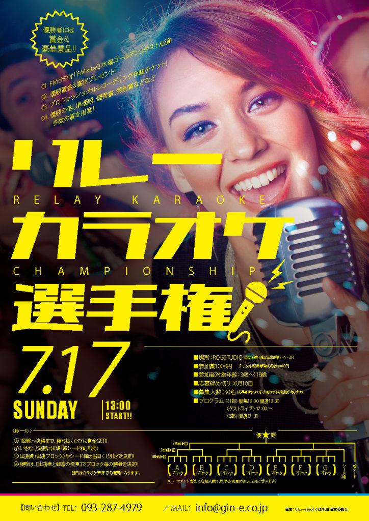 2021年7月17日リレーカラオケ選手権~ONLINE~中止について